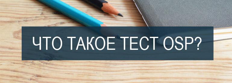 Тест на предпосылки к обучению (OSP)