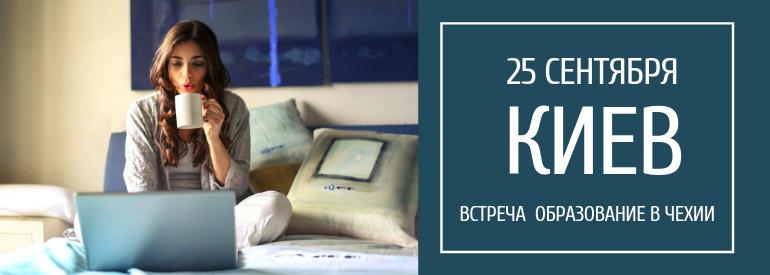Встреча в Киеве «Образование в Чехии — 2019»